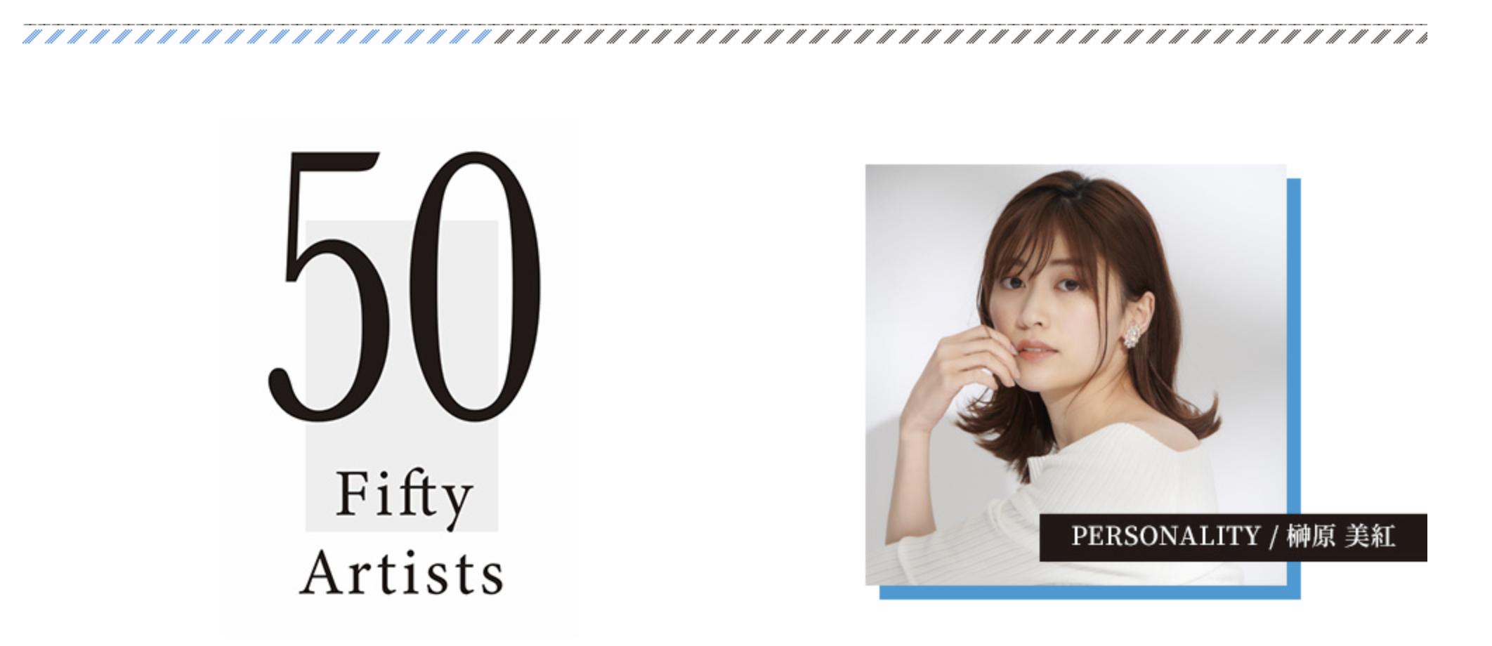 50 artists TOKYOFM