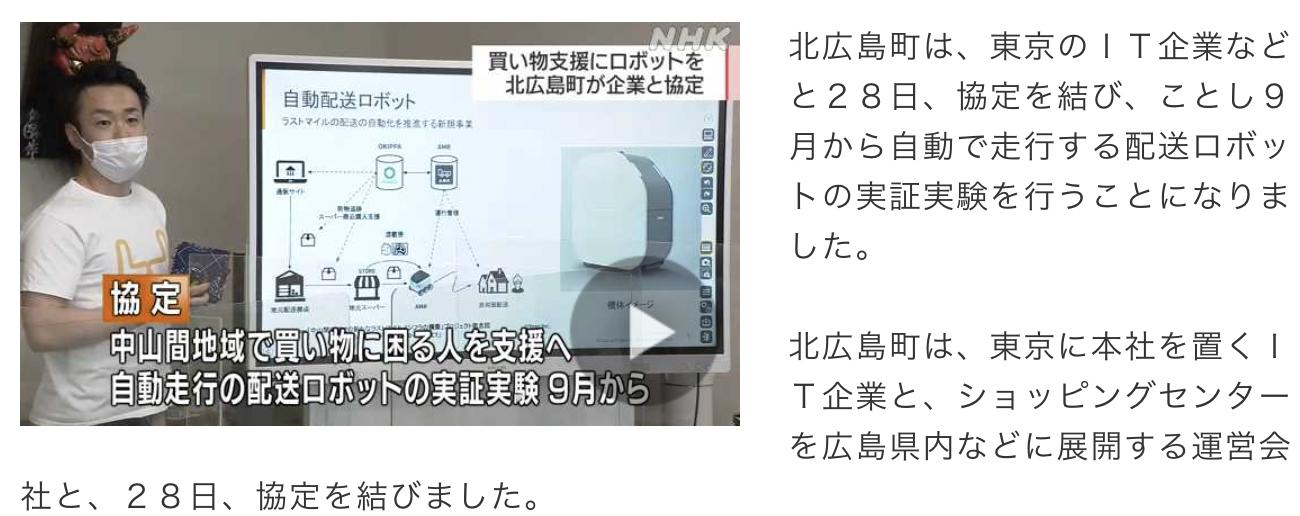 NHK news画面