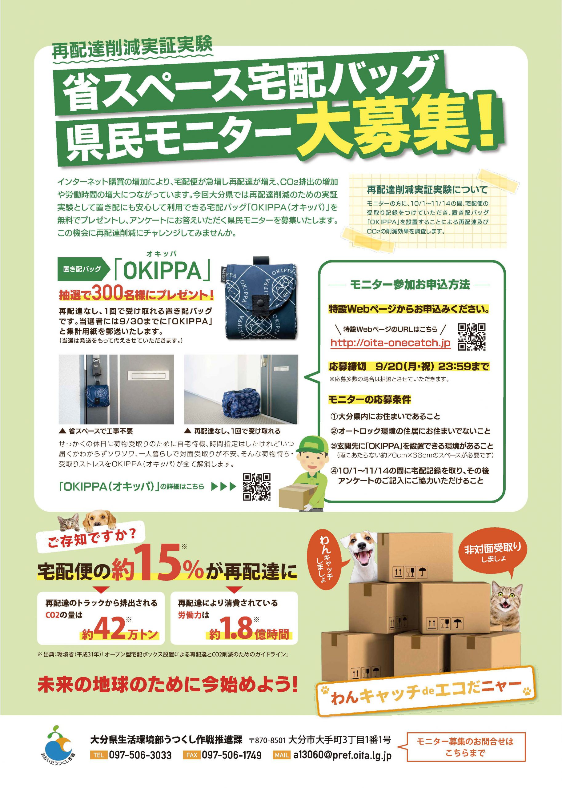 20210820_OKIPPA_大分県宅配バッグモニター募集チラシ©大分県