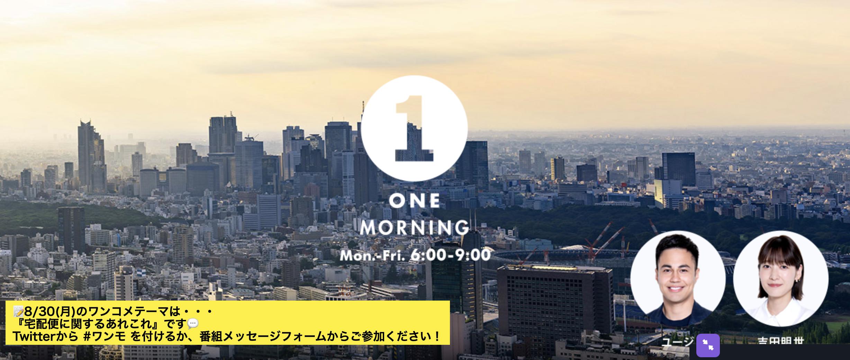 One Morningトップ画像
